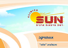 Site for for Sun Clinic