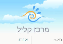 Site for Merkaz Kalil